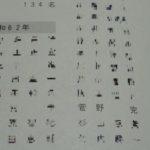 日本会議、森友学園…<br/>元解放同盟員・菅野完に<br/>メディアが忖度!?(前編)