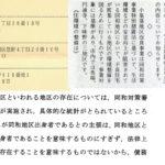 鳥取ループは「同和地区出身者」であることを表明します
