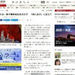 朝日新聞が報じた「獅子舞への参加を許されなかった被差別部落」とは?