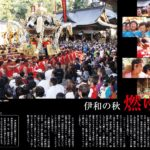 「誤解を招く表現」と<br/>部落が参加した祭りの記事が<br/>宍粟市の広報から消された