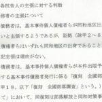 東京高裁第9民事部決定<br/>出版禁止を維持