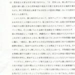 東京高裁第15民事部決定