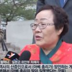 トランプ大統領にハグを迫った元慰安婦・李容洙のイタい過去