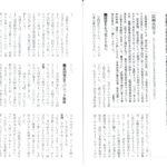 富岡八幡宮殺傷事件<br/>富岡真里子容疑者は夫家族を部落差別発言で提訴していた