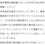 3月12日14時から<br/>東京地裁で第8回口頭弁論