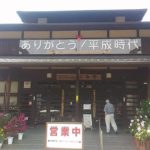 「平成末」に「平成最大」の豪雨が「平成村」を襲う