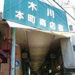 日本ボクシング連盟・山根会長の地元のウワサ