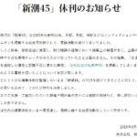 「新潮45杉田論文」を生み出した原因は人権派の「不誠実」