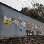 昭和と同和がある光景 岐阜県山県市