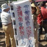 関西生コン「ヤドチョウ」たちの裁判③ 人を守らない労組の闇
