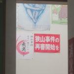 学術・研究:部落探訪(147) 新潟県上越市北本町4丁目