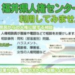 """森山栄治が 福井県から受け取ったのは """"同和年金""""!?"""