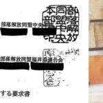 森山栄治―解放同盟 に共通する「嶺南振興局」は同和窓口?