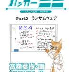 """<span class=""""title"""">ハッカーミミ Part2 ランサムウェア⑦</span>"""