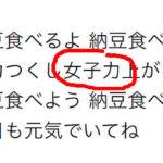 【鳥取県】歌詞の「女子力」が 問題視され ガールズバンドの歌が 公開停止になる