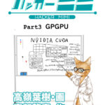 "<span class=""title"">ハッカーミミ Part3 GPGPU⑦</span>"