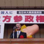 """<span class=""""title"""">在日と日本社会を「分断」するのは何か?「地方参政権問題編」</span>"""