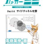 """<span class=""""title"""">ハッカーミミ Part4 サイドチャネル攻撃④</span>"""