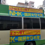 "<span class=""title"">NHKに出演した 在米実業家と 立花孝志の 意外な接点</span>"
