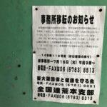 "<span class=""title"">全国連が 東大阪市に「大勝利」し 荒本会館から 市営施設に移転</span>"