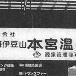 """<span class=""""title"""">【熱海市 土石流】天野企業役員が 捜査対象へ 浮上した 関係人物は誰だ!?</span>"""